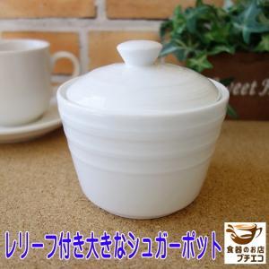 レリーフがおしゃれな陶器のシュガーポット(白い食器 梅干し入れ 砂糖入れ 蓋物 陶器 シュガーディスペンサー 中国製)|puchiecho