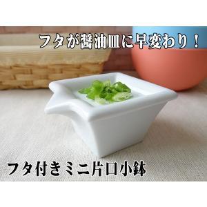 醤油皿のフタ付きミニ片口小鉢/ソースポット\醤油差し 醤油皿 珍味入れ ドレッシング 陶器 中国製|puchiecho