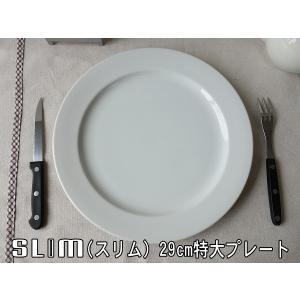 枚数限定商品!スリム29cm大きなディナープレート\大皿 大きな皿 ワンプレート 丸皿 白い食器 カフェ食器 美濃焼 北欧風|puchiecho