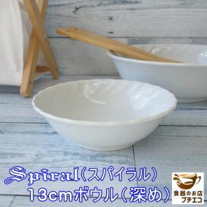 スパイラル13cmキャラメルアイスボール/業務用食器 カフェ食器 白い食器 小鉢 おしゃれ ヨーロッパ風|puchiecho