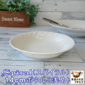 スパイラル14cmフルーツポンチボール/業務用食器 カフェ食器 白い食器 小鉢 おしゃれ ヨーロッパ風|puchiecho