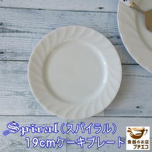 スパイラル19cmショートケーキプレート/業務用食器 カフェ食器 北欧風 ケーキ皿 おしゃれ 白い食器\|puchiecho