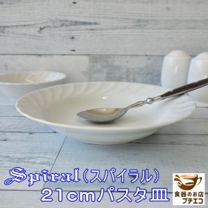 スパイラル21cmビーフカレー皿  パスタ皿 カレーパスタ皿 食器 おしゃれ 美濃焼 日本製 業務用 北欧風|puchiecho