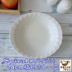 スパイラル24cmオーバルカレー皿/楕円皿  パスタ皿 カレーパスタ皿 食器 おしゃれ 美濃焼 日本製 業務用 北欧風|puchiecho