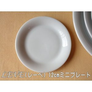 軽量食器レーべ12cm餃子のたれプレート/豆皿/小皿(おしゃれ 業務用食器 プレート) puchiecho