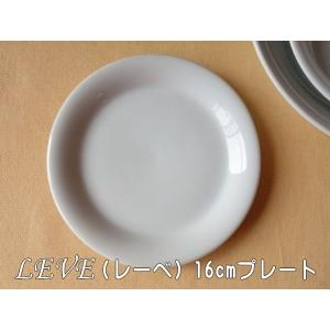 軽量食器レーべ16cm取り皿プレート/小皿 業務用食器 カフェ食器 おしゃれ 白い食器\...