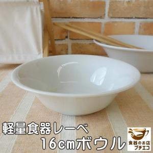 軽量食器レーべ16cmサラダボール/業務用食器 カフェ食器 白い食器 中鉢 おしゃれ\|puchiecho