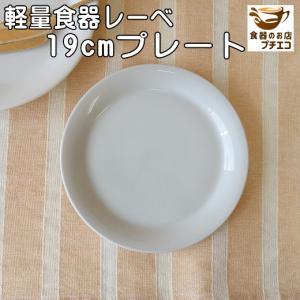 軽量食器レーべ19cmフルーツケーキ皿/業務用食器 カフェ食...
