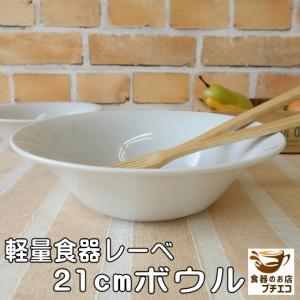 軽量食器レーべ21cmトマトサラダボール/おしゃれ サラダボウル 大 カフェ食器 白 北欧風\ puchiecho