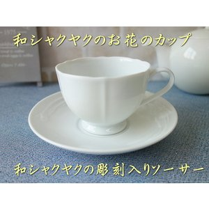 和シャクヤクのお花のカップ&ソーサー/カップ ソーサー セット シンプル 白 業務用 陶器 おしゃれ 美濃焼 日本製|puchiecho
