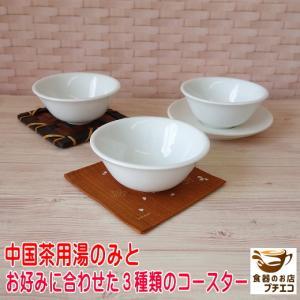ジャスミンティー用9cm白い湯呑み&薄いベージュ色のソーサー/湯呑 湯飲み ゆのみ 湯のみ 中国茶器 茶杯\|puchiecho