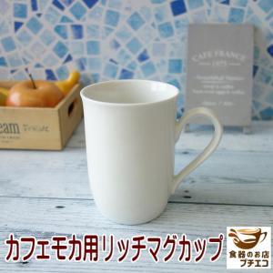 ミルクティーマグカップ/おしゃれ 美濃焼 カフェ食器 かわいい 陶器 白い食器\|puchiecho