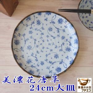 美濃花唐草24cm焼うどんプレート/和食器 おしゃれ ワンプレート 食器 激安 大皿 ランチプレート\|puchiecho