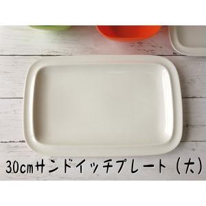 30cm長方形のサンドイッチトレー(大)/長皿  洋食器 白い食器 盛皿 大皿 オードブル\|puchiecho