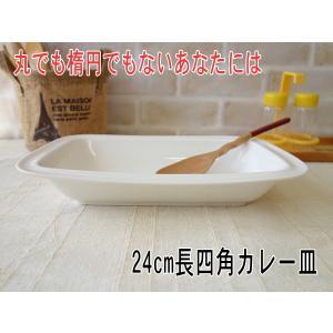 おしゃれな24cm長四角カレー皿  パスタ皿 カレーパスタ皿 食器 おしゃれ 美濃焼 日本製 業務用|puchiecho