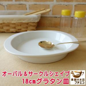 (訳あり)オーバル&サークルシェイプ18cmグラタン皿(小) /パイ皿 キッシュ 楕円 おしゃれ 丸 白 人気 アウトレット美濃焼 日本製|puchiecho