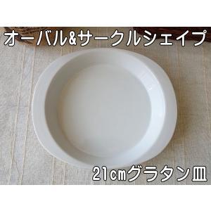 (訳あり)オーバル&サークルシェイプ21cmグラタン皿(大) /パイ皿 キッシュ 楕円 おしゃれ 丸 白 人気 アウトレット美濃焼 日本製|puchiecho
