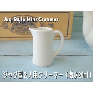 高級白磁材質!ジャグの形をした2人用ミルクピッチャー(満水で約30ml) /カフェクリーマー ミルクポット クリーマー 陶器 通販ソースポット ソース入れ \|puchiecho
