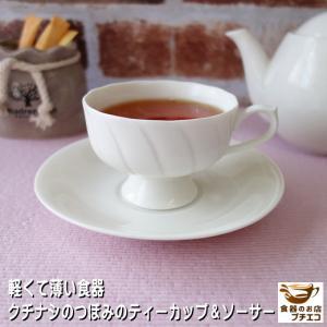 くちなしの花のティーカップ&ソーサー/カップソーサーセット おしゃれ 美濃焼 カフェ食器 かわいい 陶器 白い食器|puchiecho