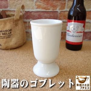 高級白磁材質!おしゃれな陶磁器製ゴブレット/フリーカップ ワイングラス 焼酎カップ ビアカップ 酒器 陶器 おしゃれ タンブラー\|puchiecho