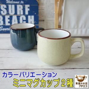 (訳あり)クラシックカラーバリエーションミニマグカップ淡黄(たんこう)/おしゃれ 美濃焼 カフェ食器 かわいい 陶器 白い食器 シンプル\|puchiecho