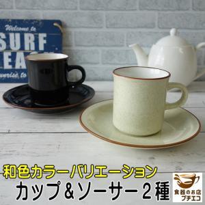(訳あり)ホーローのマグカップみたいな 陶製のミニマグカップ(ブラック) (おしゃれ 美濃焼 カフェ食器 かわいい 陶器 昭和レトロ アウトレット)|puchiecho
