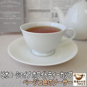 (訳あり)ピオニー型ホワイトティーカップ&上品なベージュ色のソーサ−/おしゃれ 美濃焼 アウトレット コーヒーカップ\|puchiecho