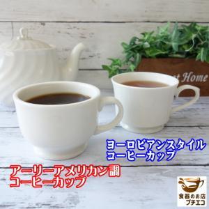 アーリーアメリカン調の厚手のコーヒーカップ・業務用食器 おしゃれ 美濃焼 カフェ食器 かわいい 陶器 白い食器 キャッシュレス5%還元 puchiecho