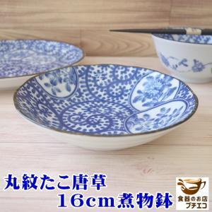 丸紋たこ唐草16cmかぼちゃの煮物中鉢/和食器 取り鉢 盛り鉢 陶器 ボウル\|puchiecho