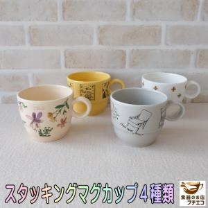 ワイルドフラワースタッキングマグカップ/ピンク/おしゃれ 美濃焼 カフェ食器 かわいい 陶器 大きい\|puchiecho