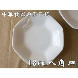18cm八角皿チャーハン皿/中華皿 業務用食器 激安 美濃焼 日本製\|puchiecho