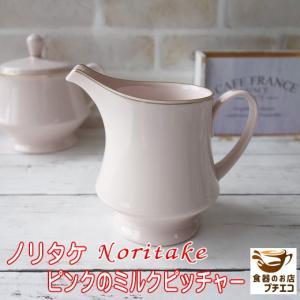 ノリタケのピンクのコーヒーミルクピッチャー/クリーマー/ミルクポット ブランド食器 \|puchiecho