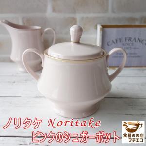 ノリタケのピンクのシュガーポット陶器/砂糖入れ 蓋物 シュガーディスペンサー ブランド食器\|puchiecho