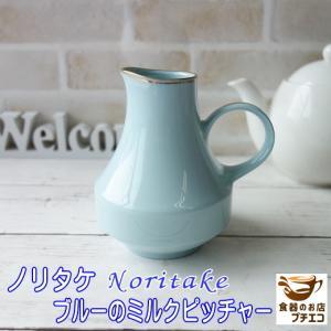 ノリタケのブルーのミルクピッチャー/クリーマー/ミルクポット ブランド食器 カフェクリーマー 陶器 ソースポット ソース入れ 花瓶 一輪挿し\|puchiecho