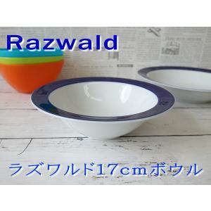 ラズワルド17cmサラダボール/業務用食器 カフェ食器 北欧風 中鉢 おしゃれ インスタ映え|puchiecho