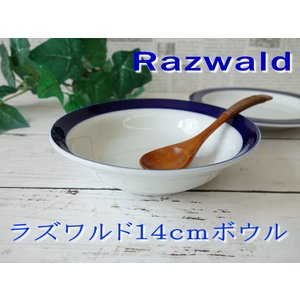 ラズワルド14cmヨーグルトシリアルボウル/業務用食器 カフェ食器 白い食器 小鉢 おしゃれ 北欧風 インスタ映え|puchiecho