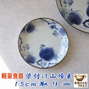 軽量食器!染付け山帰来15cmキュウリのたたき取り皿/おしゃれ和食器 軽い食器 日本製 通販 美濃焼 中皿 染付け\|puchiecho