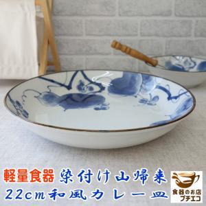軽量食器!染付け山帰来22cmカレー皿&パスタ皿/おしゃれ和食器 軽い食器 日本製 通販 美濃焼 中皿 ボウル 染付け\|puchiecho