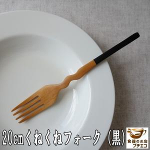 木製カトラリー20cmくねくねサラダフォーク/黒/木の食器,木製食器,おすすめ,おしゃれ,通販,販売\|puchiecho