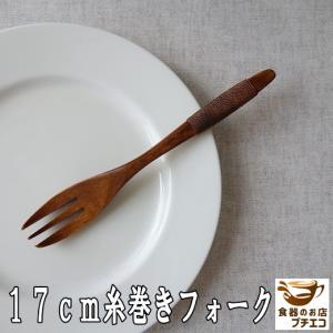 木製カトラリーツナサラダ用18cmフォーク/木の食器,木製食器,おすすめ,おしゃれ,通販,販売\|puchiecho