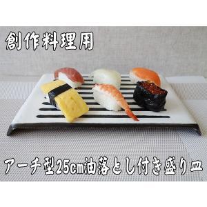 白と黒のアーチ型25cm油落とし付き長皿/寿司盛台/角皿和食器/和の長皿/和の魚皿/焼物皿/魚皿/ puchiecho