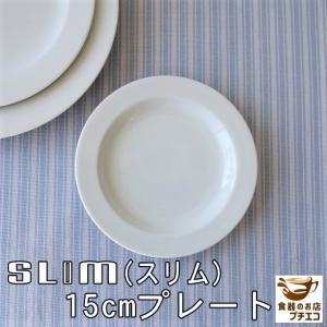 スリム15cmフランスパン皿/小皿 取り皿 北欧風 カフェ食器 おしゃれ 白い食器|puchiecho