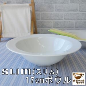 スリム17cmサラダボール/業務用食器 カフェ食器 白い食器 中鉢 おしゃれ 北欧風\|puchiecho
