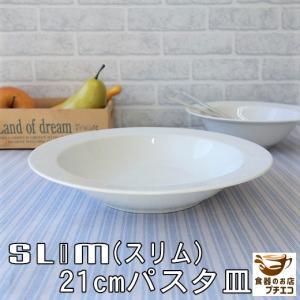スリム21cmスープパスタ皿   カレー皿 パスタ皿 カレーパスタ皿 食器 おしゃれ 美濃焼 日本製 業務用 北欧風|puchiecho