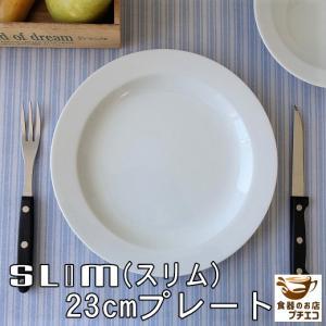 スリム23cmランチプレート/おしゃれ ワンプレート 大皿 食器 激安 白 北欧風\|puchiecho