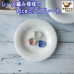 高級白磁材質!レース編み模様のモンブラン15cmミニプレート/インスタ映え 小皿 かわいい小皿 取り皿 カフェ食器 おしゃれ ケーキ皿\|puchiecho