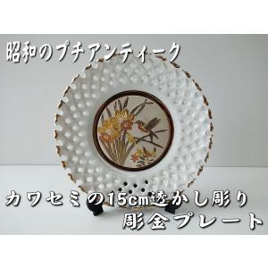 訳あり15cmカワセミの透かし彫り彫金プレート額皿/皿立て付き/アウトレット アンティーク 昭和レトロ|puchiecho