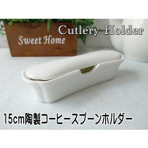 高級白磁材質!長さ15cmふた付きカトラリーケース/コーヒースプーン用\フタ付き 蓋付 収納 スプーン入れ おしゃれ 美濃焼 日本製|puchiecho