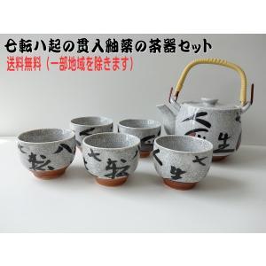 貫入釉薬の七転八倒茶器セット(湯呑み5個と急須)湯呑 湯飲み 湯呑み 煎茶器 通販 販売 ティーカップセット ティーポット おしゃれ|puchiecho