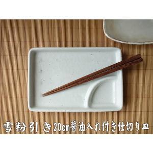 雪粉引き20cm醤油入れ付き刺身皿/さんま皿 和食器 焼き物皿 美濃焼 和皿 焼き魚 皿|puchiecho